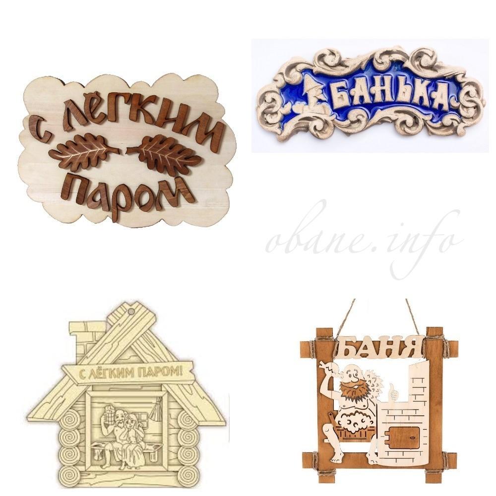 Различные материалы при изготовлении табличек